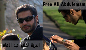[قثث Blogger Ali Abdulemam