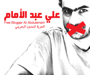 the campaign to free Bahrani journalist & blogger Ali Abdulemam